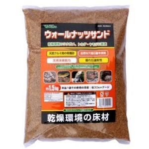 ★5000円以上で送料無料★ 通気性にすぐれたホコリの少ない床材! ●クルミの殻。