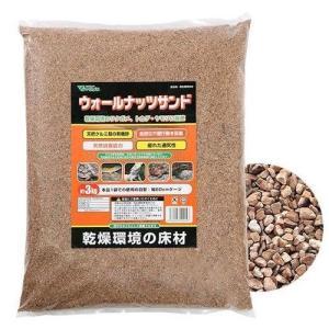 ビバリア ウォールナッツサンド 3.0kg