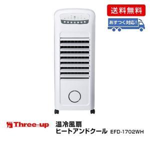 スリーアップ 温冷風扇 ヒートアンドクール/EFD-1702WH|dcmonline