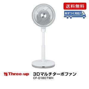 スリーアップ 3Dマルチターボファン/CF-D1807WH|dcmonline