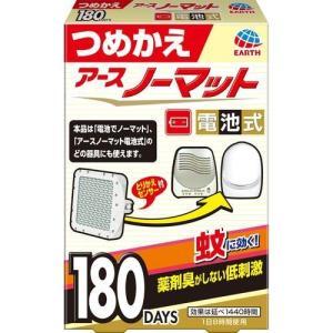 ●コンセント不要、持ち運び便利な電池でノーマットのつめかえ。 ●商品サイズ:幅88X26X131mm...