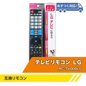 ELPA テレビリモコン LG/RC?TV009LG LG