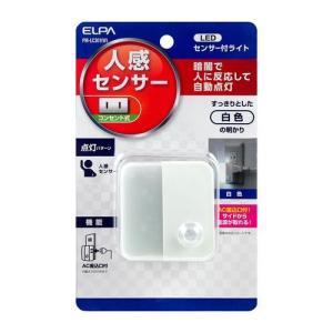 ★5000円以上で送料無料★ LEDセンサー付ライト PM-LC301(W) ●定格電圧:AC100...