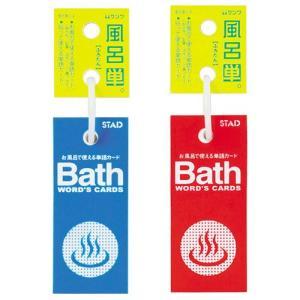 ★5000円以上で送料無料★ お風呂でつかえる単語カード ●商品サイズ:W115xH30xD11mm...