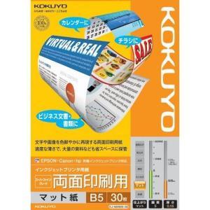 コクヨ インクジェットプリンタ用紙 両面印刷用 B5 30枚/KJ-M26B5-30
