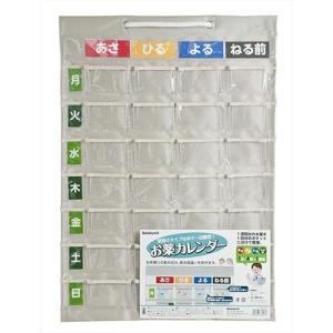 Nakabayashi お薬カレンダー/グレー/IF-3010GY
