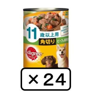 ぺディグリー缶  ケース販売 ぺディグリー 缶  400g×24個 11歳からの角りビーフ&野菜/400g×24個