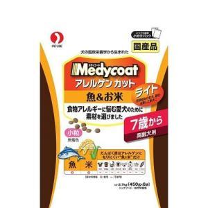 メディコート アレルゲンカット魚&お米ライト/7歳から高齢犬用 2.7kg