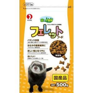 森の小動物 森の小動物 フェレットフード 500...の商品画像