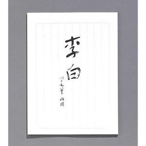 マルアイ 藤壷 高級箋 李白/ヒ-リ340