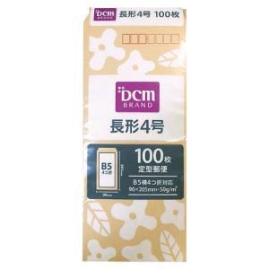 DCMブランド 封筒 長形4号100枚/S16-HU01|dcmonline