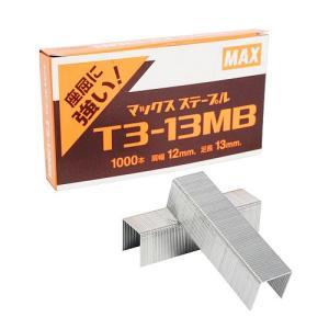 MAX ステープル/T3-13MBの関連商品1