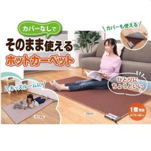 ★5000円以上で送料無料★ カバー不要のループ調電気カーペット。 ●サイズ:(約)88cm×176...
