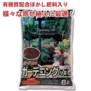 レバープランツ ガーデニングの土 ボカシ肥料入り/約6L 約6L|dcmonline