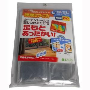 ニトムズ 省エネ・冷気ストップ ライナー超透明L 幅約100cm×丈225cm 2枚入/E1405