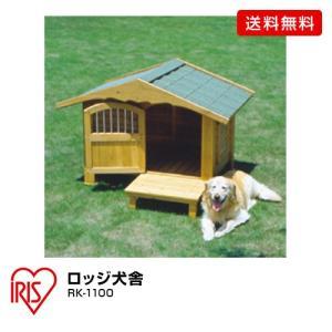 アイリスオーヤマ ロッジ犬舎/RK-1100 ブラウン/W1410×D1210×H1010mm|dcmonline