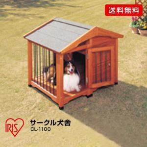 アイリスオーヤマ サークル犬舎/CL-1100 ブラウン/W1100×D890×H910mm|dcmonline