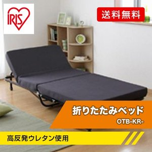 アイリス 折りたたみベッド/OTB-KR-|dcmonline