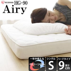 アイリスオーヤマ エアリーマットレス/HG90-S シングルサイズ|dcmonline