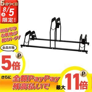 アイリスオーヤマ 自転車スタンド/BYS-3 ブラック W1071×D430×H475mm