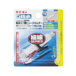 エーモン工業株式会社 【防水】ミニ管ヒューズホルダー/2890 ヒューズホルダー