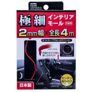 ★5000円以上で送料無料★ スポーティーにドレスアップ。 ●商品サイズ:2mm幅x4m。●カラー:...