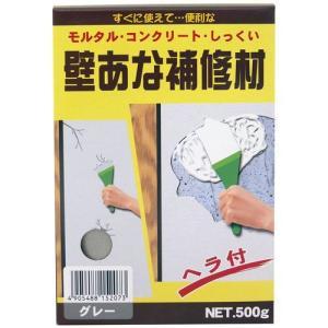 家庭化学工業 家庭化学 壁あな補修材 グレー 500g/3590850500 グレー|dcmonline