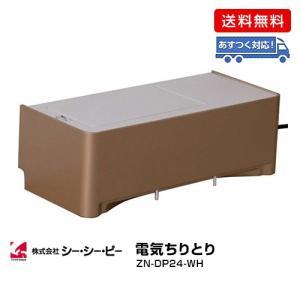 C・C・P 電気ちりとり/ZN-DP24-WH 本体