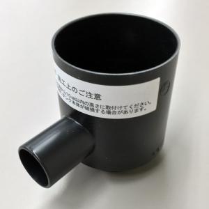 タキロン 雨水貯留タンク部品 雨水集水継手/80リットル専用 黒色|dcmonline