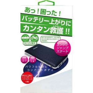 ★5000円以上で送料無料★ スマホの充電も可能な多機能ジャンプスターター ●パッケージサイズ:W1...