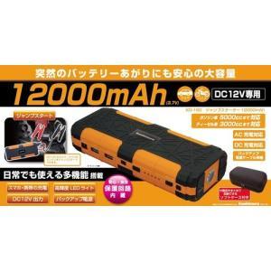 ★5000円以上で送料無料★ 小さなボディに多機能を備えた大容量ジャンプスターター ●パッケージサイ...