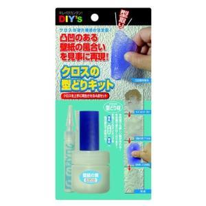 DIY,s DIYs クロスの型取りキット/CD-01 クロスの型取りキット|dcmonline