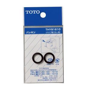 TOTO ロータンク給水管用パッキン/THY91610
