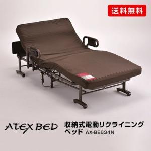 アテックス 収納式電動リクライニングベッド/AX-BE634N ベッド本体/リクライニング1モーター式|dcmonline
