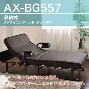 ATEX 収納式リクライニングベッド/AX-BG557 Wギア式|dcmonline