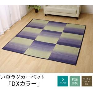 イケヒコ・コーポレーション い草ラグ カーペット 『DXカラー』/8172220 約180×180cm dcmonline