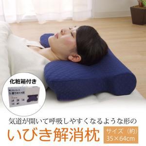 イケヒコ・コーポレーション ピロー 洗える 低反発 いびき解消 『5WAY枕』/9800801 NV/64×35×3?8cm dcmonline