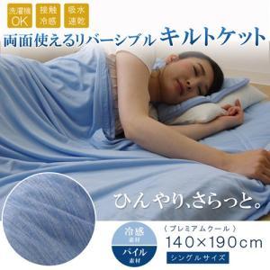 イケヒコ・コーポレーション ケット 接触冷感 『プレミアムクール』/1553209 約140×190cm dcmonline