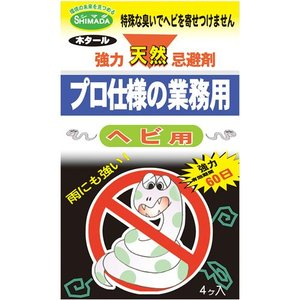 ★5000円以上で送料無料★ 天然植物エキスを抽出した特殊な臭いでヘビを忌避。効果は約2週間。雨にも...