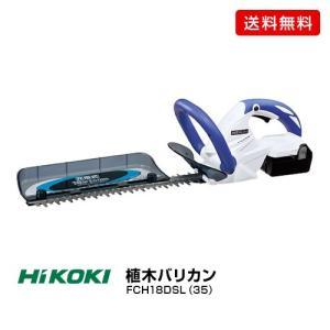 HiKOKI(旧日立工機) 植木バリカン/FCH18DSL(35)|dcmonline