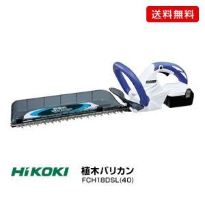 HiKOKI(旧日立工機) 植木バリカン/FCH18DSL(40)|dcmonline