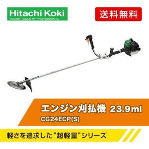 HiKOKI(旧日立工機) エンジン刈払機 23.9ml/CG24ECP(S)|dcmonline