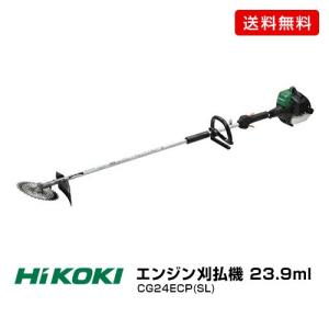 HiKOKI(旧日立工機) エンジン刈払機 23.9ml/CG24ECP(SL)|dcmonline