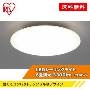 アイリス LEDシーリングライト 6畳調光 3300lm/CL6D-5 調光6畳用
