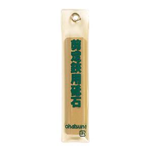 岡崎 剪定鋏用砥石の関連商品6