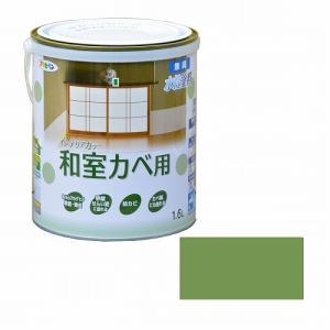 アサヒペン インテリアカラー和室カベ用 1.6L 宇治色|dcmonline