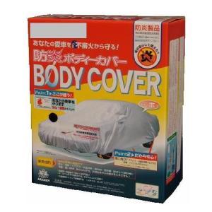 アラデン(株) 防炎ボディーカバー BB-N6 6型|dcmonline
