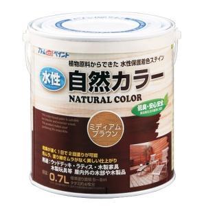 アトムハウスペイント 水性自然カラー(天然油脂ステイン) ミディアムブラウン/0.7L