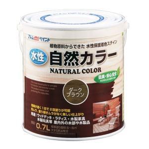 アトムハウスペイント 水性自然カラー(天然油脂ステイン) ダークブラウン/0.7L
