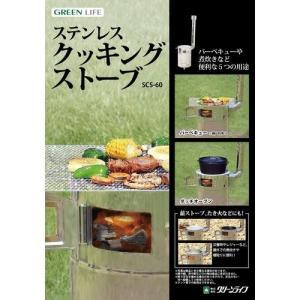 グリーンライフ ステンレスクッキングストーブ/...の関連商品4
